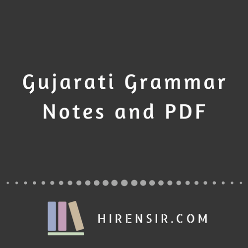 Gujarati Grammar PDF and Notes {Gujarati Vyakaran} - Hiren