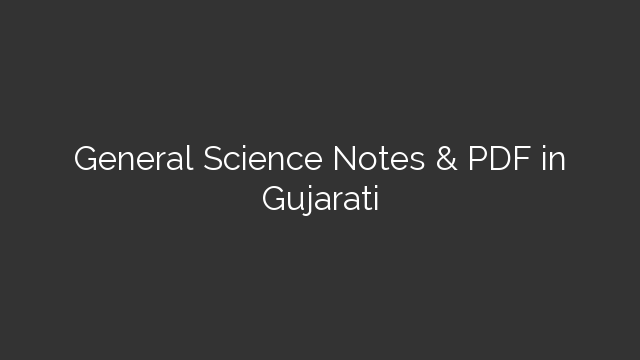 general science PDF for competitive exams