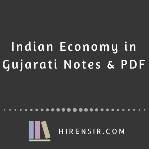 Indian Economy In Gujarati Notes & PDF - Hiren Sir's Study Materials