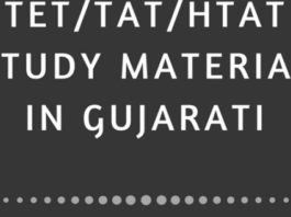 TET/TAT/HTAT All Details & Previous Year Paper PDF (Gujarati)