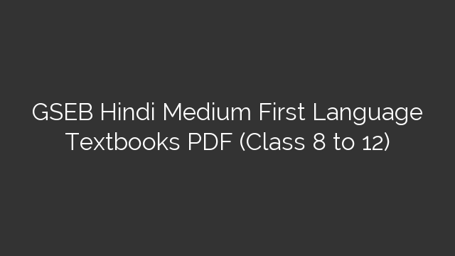 GSEB Hindi Medium First Language Textbooks PDF (Class 8 to 12)
