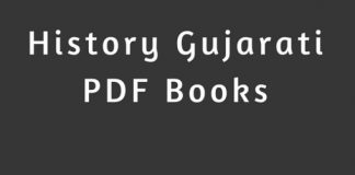 History Notes and PDF (Gujarati)