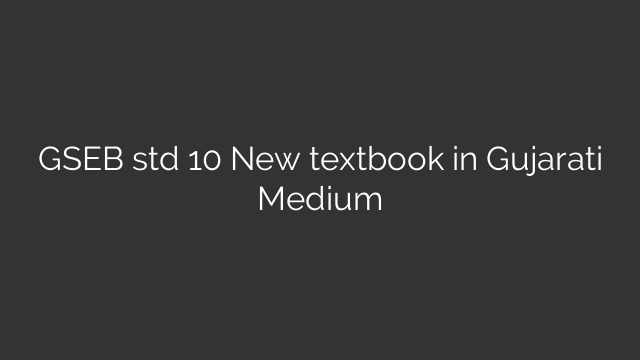 GSEB std 10 New textbook in Gujarati Medium