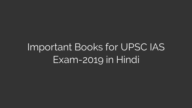 Important Books for UPSC IAS Exam-2019 in Hindi