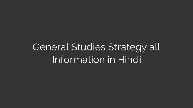 General Studies Strategy all Information in Hindi