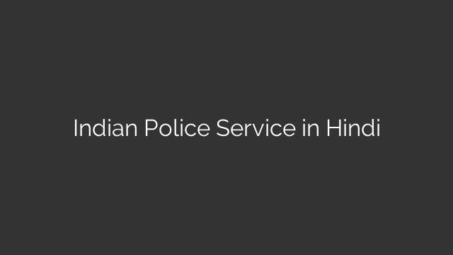 Indian Police Service in Hindi
